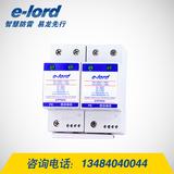 厂家直销EPP80S单相电源浪涌保护器家庭防雷器-EPP80S