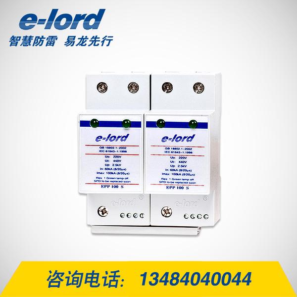 易龙防雷生产EPP100S电源防雷器100KA放电电流-EPP100S