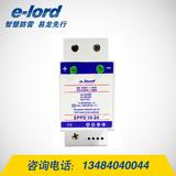 厂家直销EPPD10-24低压直流电源浪涌保护器 -EPPD10-24