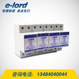 EPP100T三相电源浪涌保护器 -EPP100T