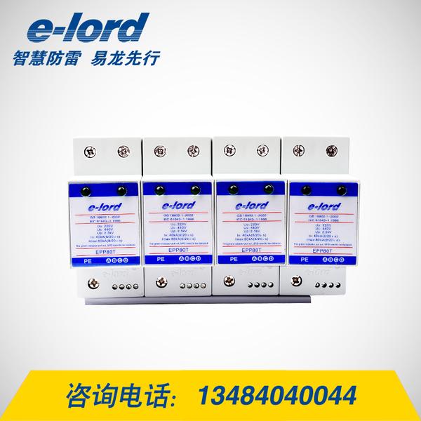 家庭电源防雷器EPP80T三相电源避雷器电子式-EPP80T