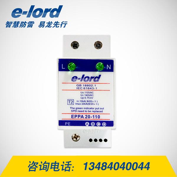 单相电源模块EPPA20-110低压交流电源浪涌保护器-EPPA20-110