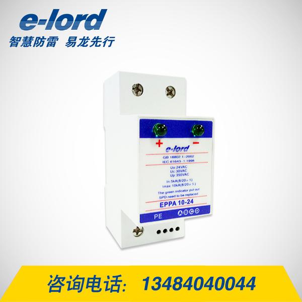 电源避雷器EPPA10-24低压交流电源浪涌保护器-EPPA10-24