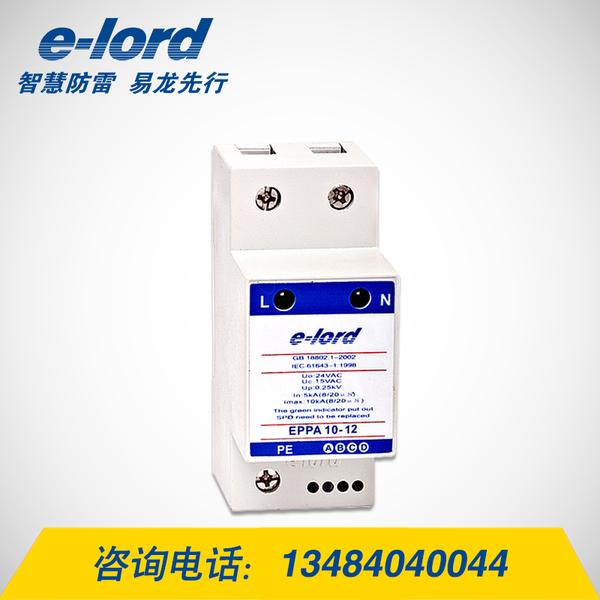EPPA10-12低压交流电源浪涌保护器-EPPA10-12