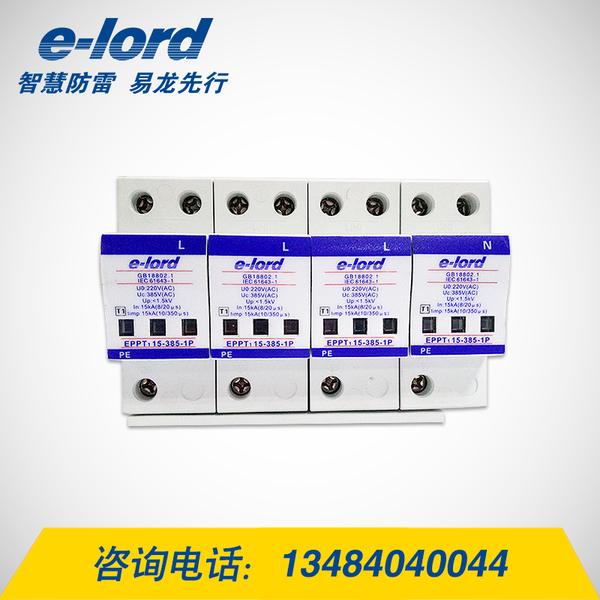 一級防護EPPT1 15-385高能電源防雷器-EPPT1 15-385