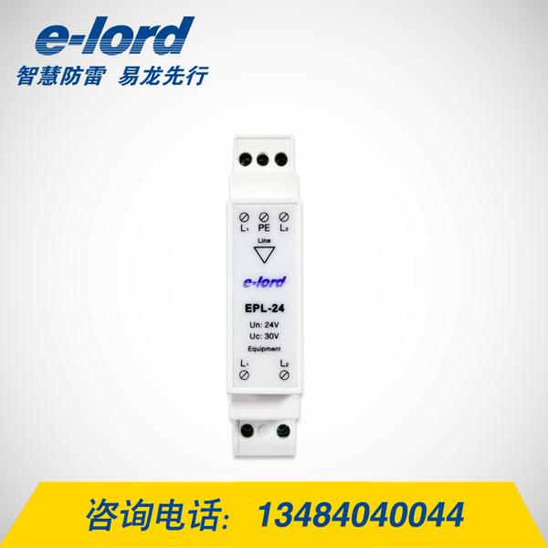 EPL-24两线制接线式浪涌保护器-EPL-24
