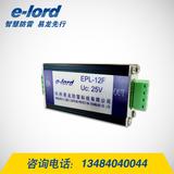 RS485防雷器EPL系列四线制接线式浪涌保护器 -EPL系列(四线制)