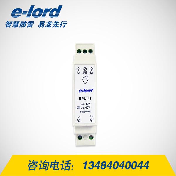 易龙EPL-48两线制接线式浪涌保护器 信号避雷器-EPL-48