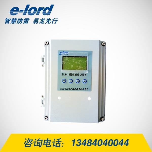 智能雷电峰值记录仪-ELM-1R雷电峰值记录仪