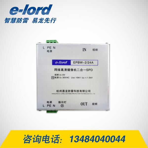 供应摄像机防雷器 网络高清浪涌保护器 二合一监控系统防雷箱-EPBW-2/24A