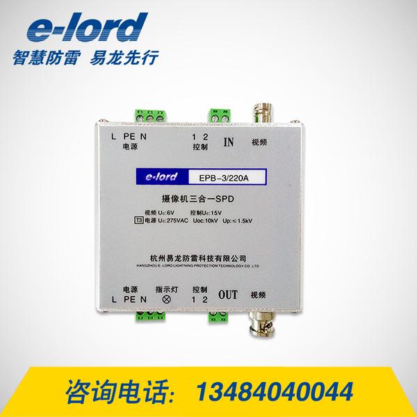 3合1摄像机浪涌保护器-浙江厂家直销信号防雷器-视频监控系统三合一-EPB3-220A