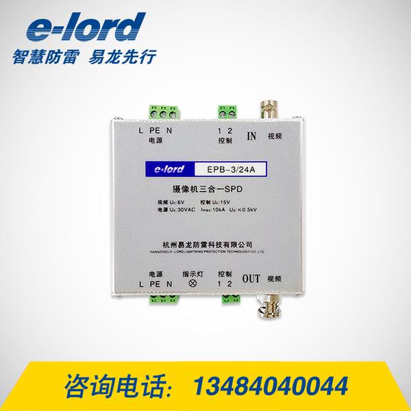 杭州信号防雷箱 三合一摄像机浪涌保护器厂家直销 视频监控系统专用-EPB-3/24A