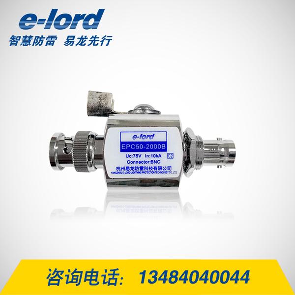 EPC50-2000B高频馈线浪涌保护器易龙信号防雷器-EPC50-2000B