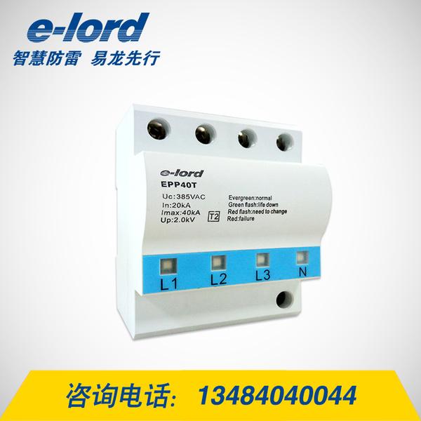 智能型SPD多元化浪涌保护器EPP40T-EPP40T