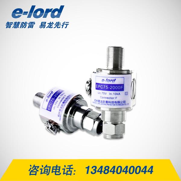 EPC75-2000F高频馈线浪涌保护器微波通信站防雷器-EPC75-2000F