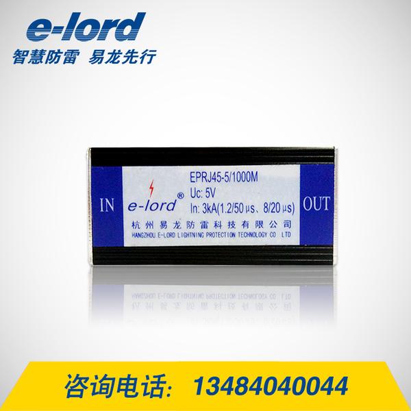 EPRJ45-5/1000M千兆网络信号浪涌保护器-EPRJ45-5/1000M