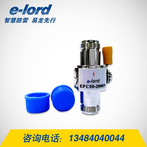 EPC50-2000N高频馈线浪涌保护器移动基站接收器防雷-EPC50-2000N