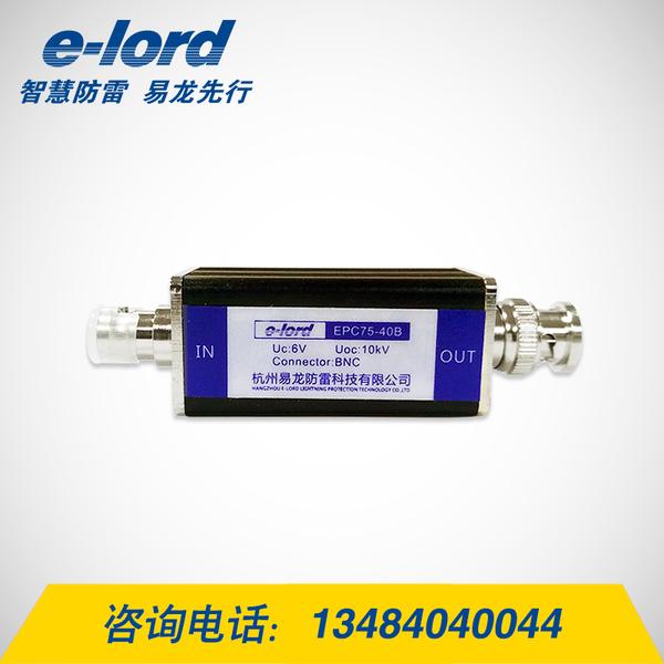EPC75-40B视频信号浪涌保护器同轴电缆防雷器-EPC75-40B