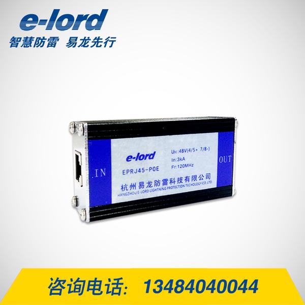 EPRJ45-POE浪涌保护器室外无线网桥防雷器-EPRJ45-POE