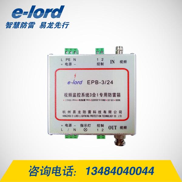 EPB-3/24三合一摄像机信号防雷器视频监控浪涌保护器-EPB-3/24