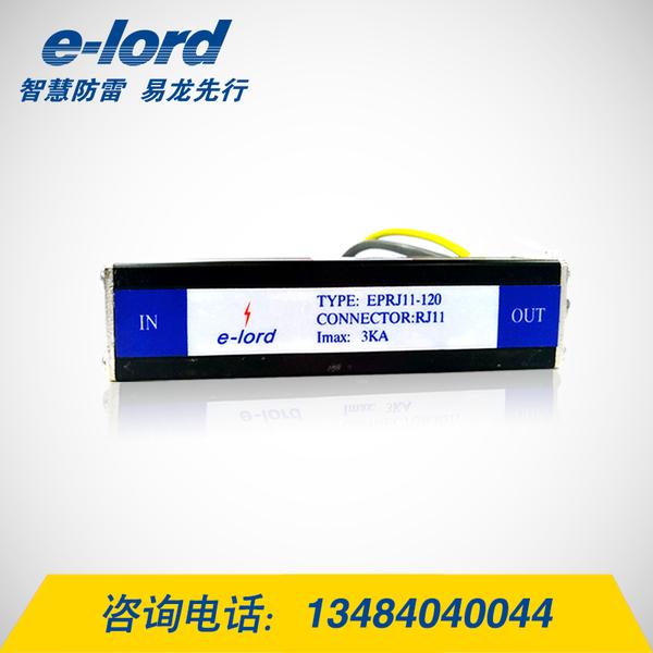 EPRJ11-120音频信号浪涌保护器rj11接口-EPRJ11-120