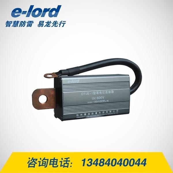 防雷接地装置EPJE-1型等电位连接器-EPJE-1