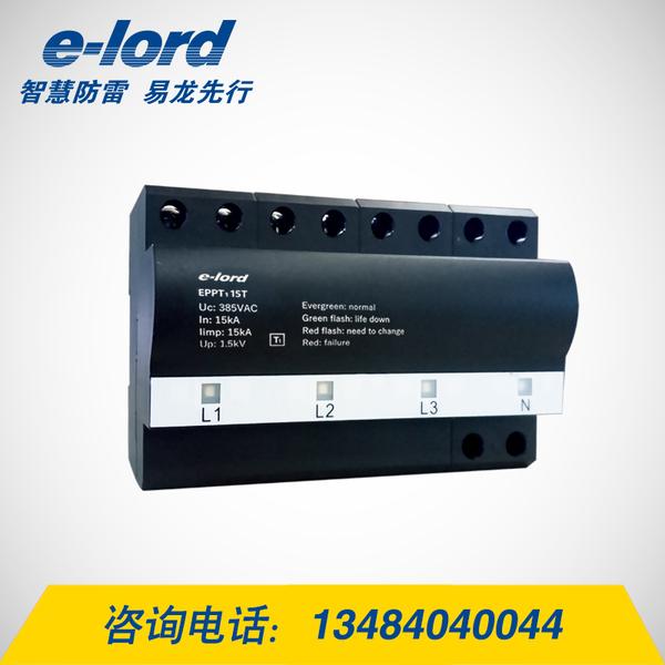 首级防护防雷器EPPT1-15T智能型浪涌保护器可联网操作-EPPT1-15T