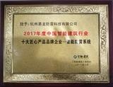 2017年度中国智能建筑行业十大匠心产品品牌企业