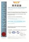 ISO9001证书-科技英文版