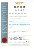 ISO9001证书-科技中文版