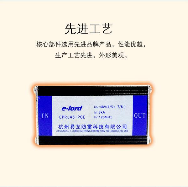 eprj45-poe系列详情_10.png