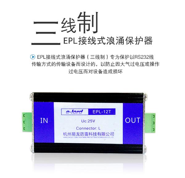 epl三线制系列详情_06.jpg