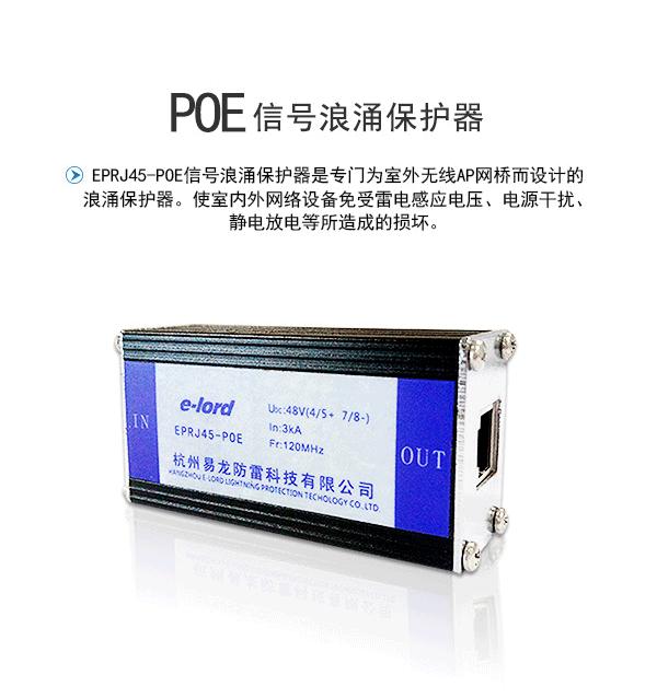 eprj45-poe系列详情_06.png
