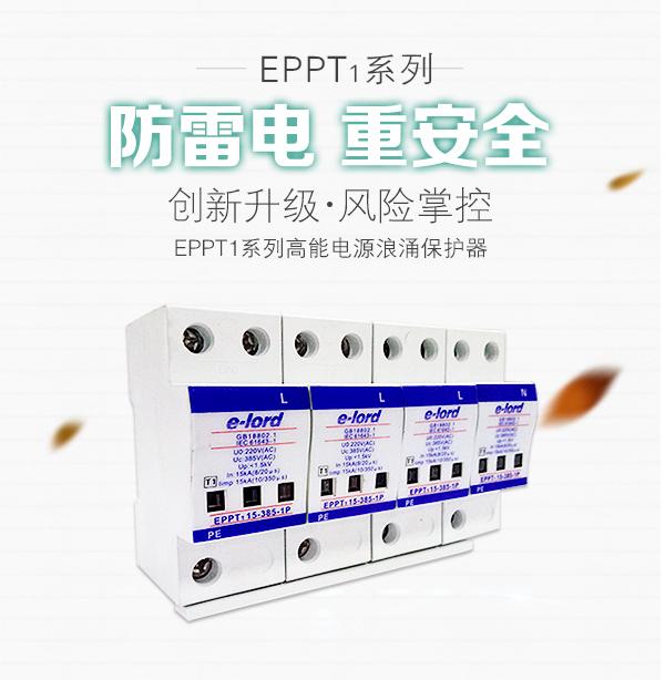 eppt1系列详情_04.jpg