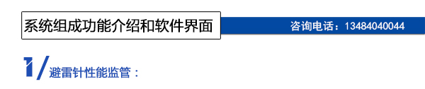 区域雷电预警与防护装置智能监管系统_09.jpg