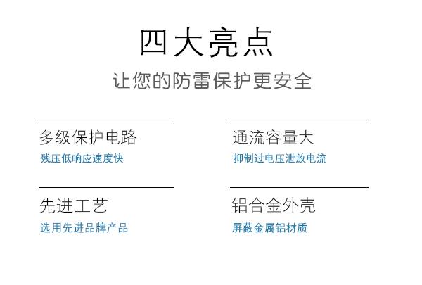 epl四线制系列详情_07.png