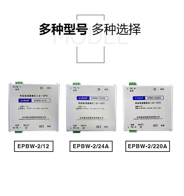 epbw-2系列详情_08.jpg
