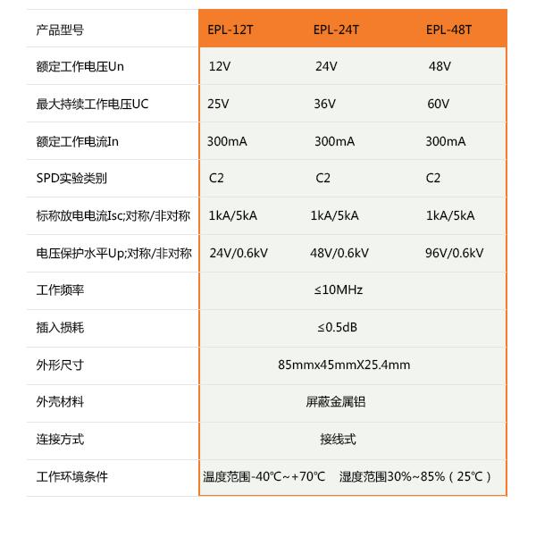 epl三线制系列详情_04.jpg