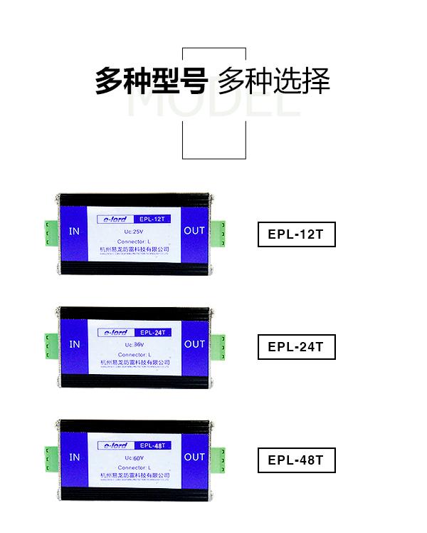 epl三线制系列详情_12.jpg