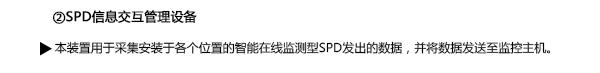 区域雷电预警与防护装置智能监管系统_16.jpg
