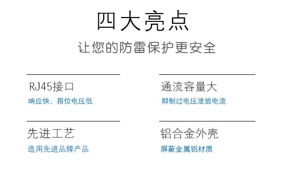 网络百兆千兆系列详情_07.png