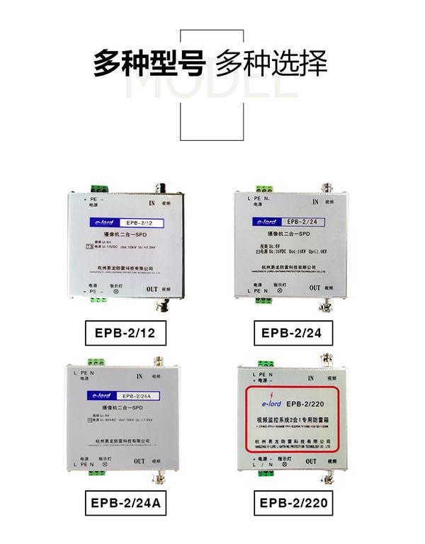 epb-2系列详情_09.jpg