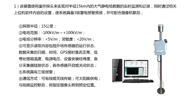 区域雷电预警与防护装置智能监管系统_30.jpg