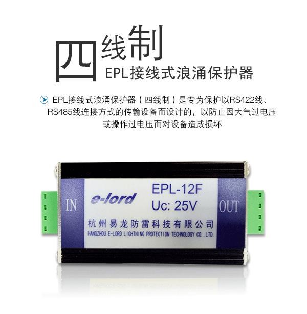 epl四线制系列详情_06.png