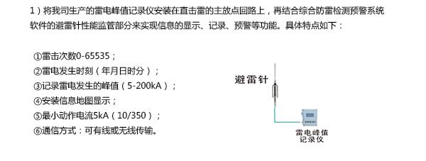 区域雷电预警与防护装置智能监管系统_10.jpg