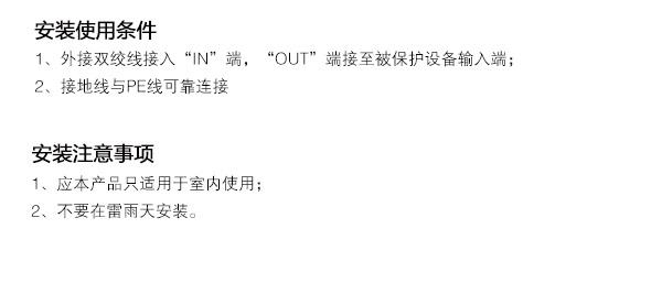 网络百兆千兆系列详情_15.png