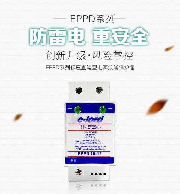 eppd系列详情_04.jpg