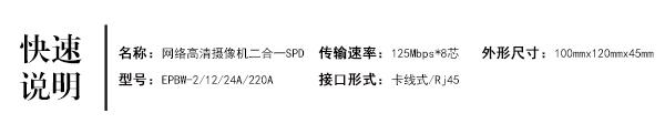 epbw-2系列详情_01.jpg