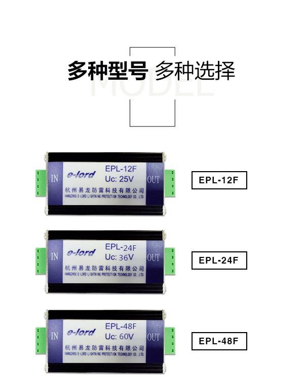 epl四线制系列详情_12.png