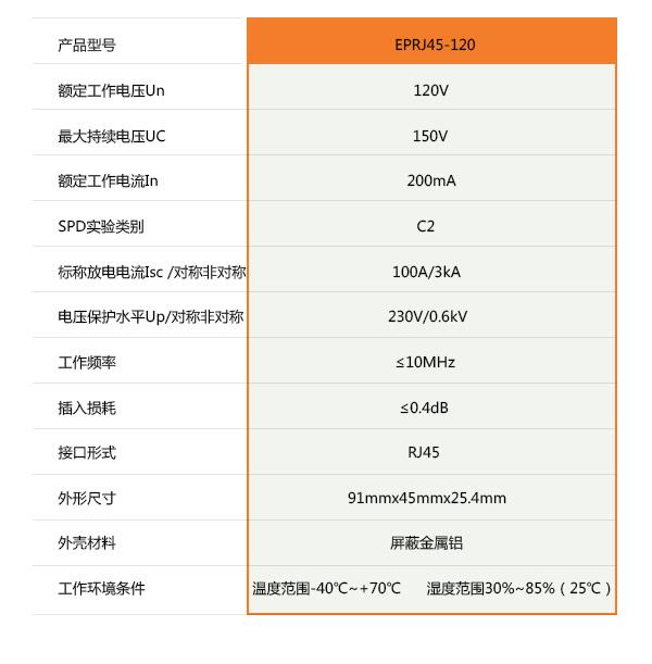 eprj45-120详情_04.png